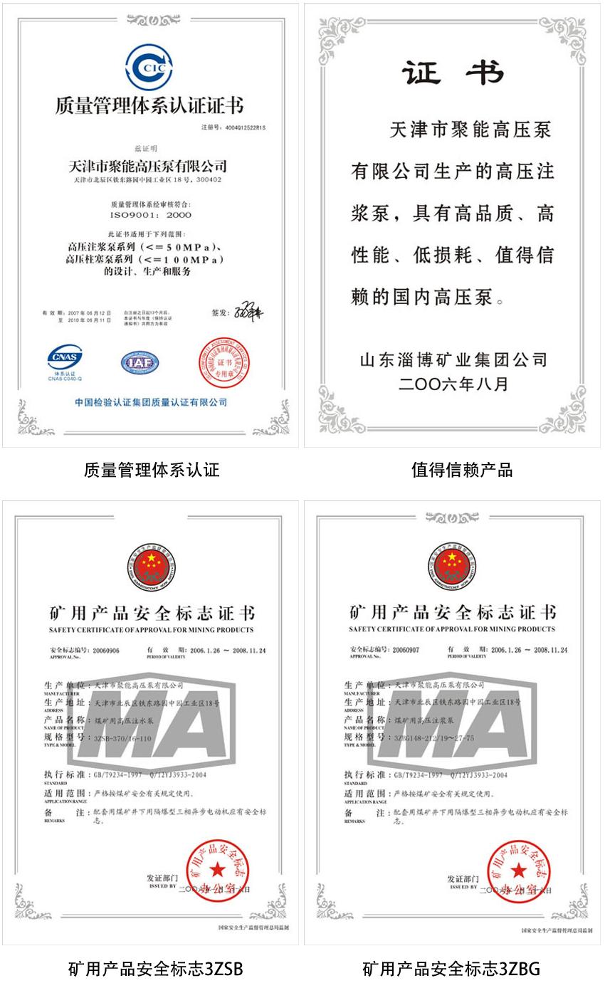 天津市聚能高压泵有限公司